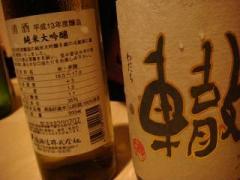 名も無き幻!?の日本酒。。。