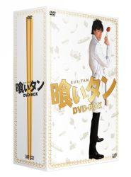 喰いタンDVD-BOX