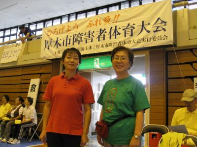 障害者体育大会