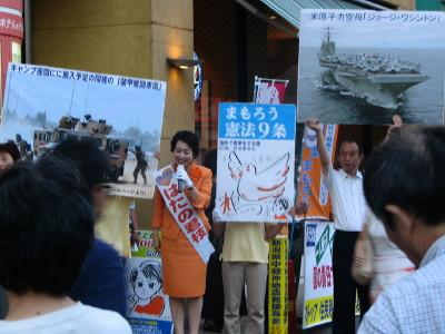 神奈川選挙区候補2