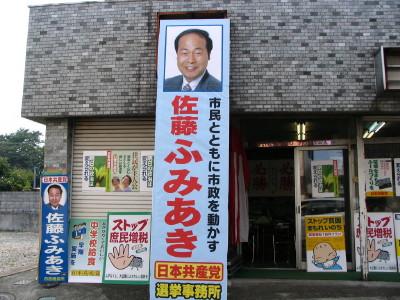 選挙事務所