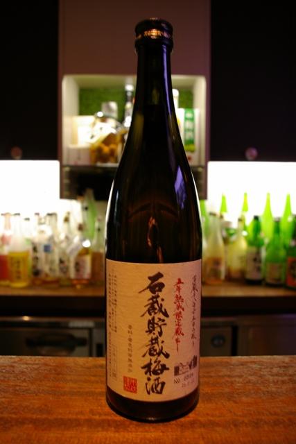 石蔵貯蔵梅酒