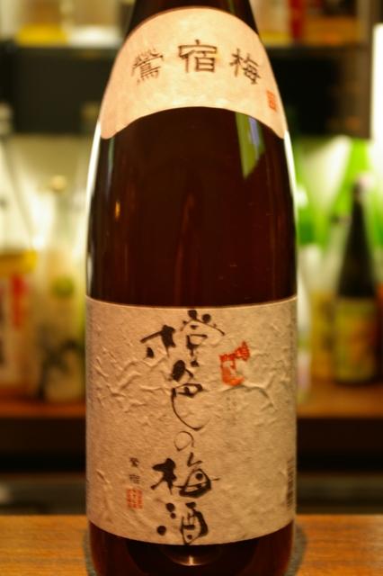 鶯宿 橙色の梅酒