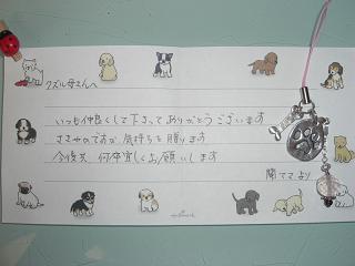 お手紙までついてる~嬉しい~