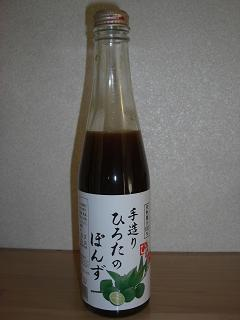 使いかけのポン酢やんか~!^^;