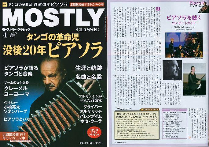月刊 MOSTLY 2012年4月号 掲載記事