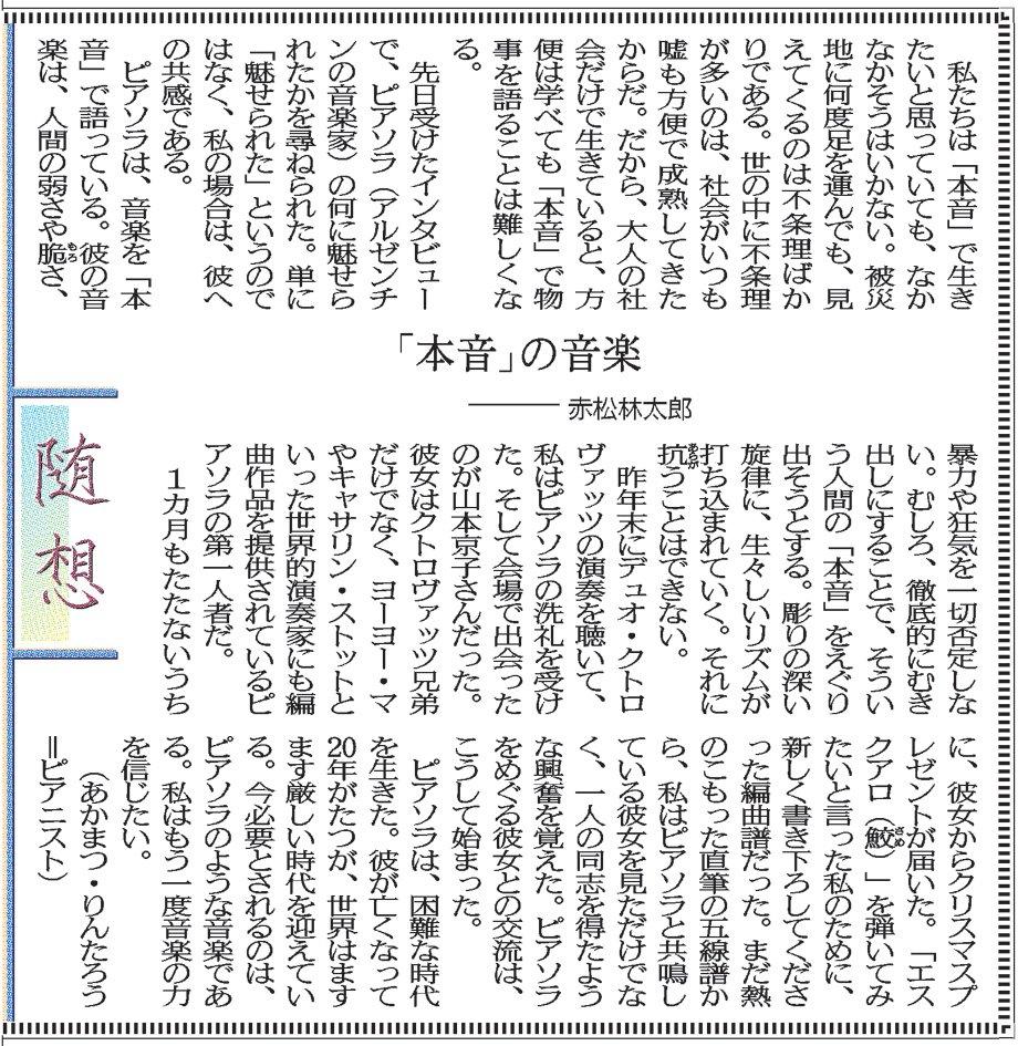 赤松林太郎氏 「随想」 2012年3月15日付 神戸新聞