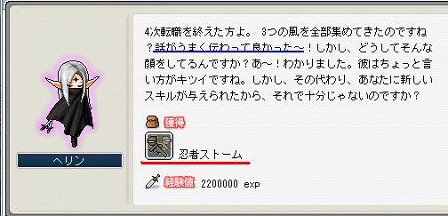 忍者ストームGET