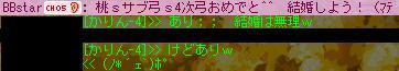070701_桃sサブ弓4次w