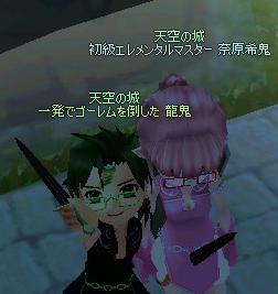 mabinogi_2007_09_24_013.jpg