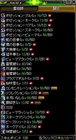 闘士スキル