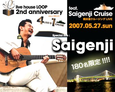 saigenji0527.jpg