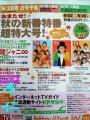 TVガイド0919予告