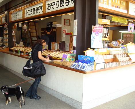 07-8-26_01_fudou_omamorihanbai.jpg