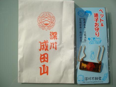 07-8-26_02_fudou_omamori.jpg