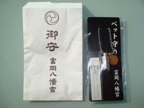 07-8-26_07_hachiman_omamori.jpg