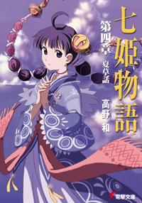 七姫物語4
