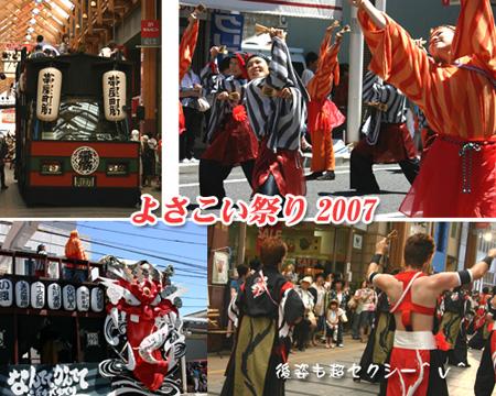 07.yosakoi.jpg