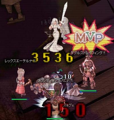 MVP2匹目♪