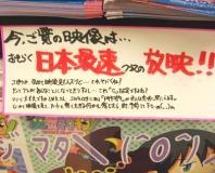 おそらく日本最速クラスの放映!!