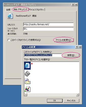 アイコン変更手順2