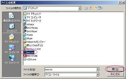 アイコン変更手順3