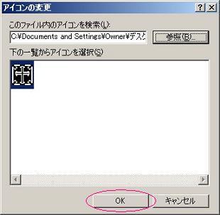 アイコン変更手順4