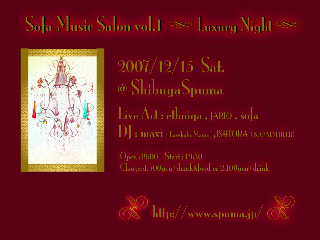 Sofa Music Salon Vol.1 ~luxury night~
