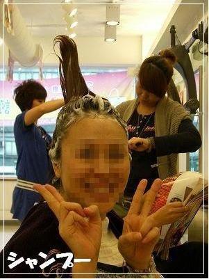 20071015_shampoo.jpg