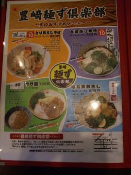 豊崎麺ず倶楽部 夏メニュー