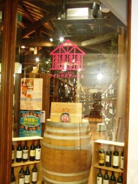 wine ware house