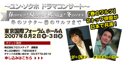 prossmedia ユン・ソクホ ドラマコンサート01