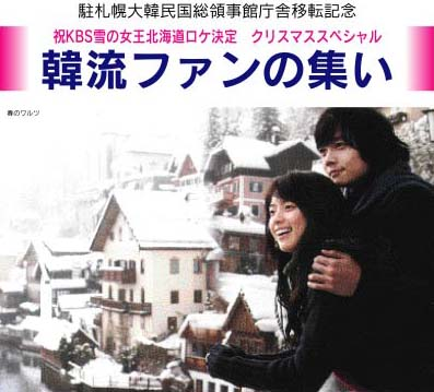 KBS雪の女王北海道ロケ決定 クリスマススペシャル 韓流ファンの集い