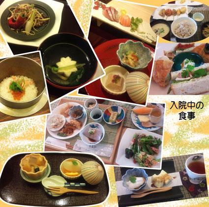 福田病院 食事