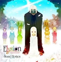 CD正面→Elysion