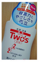 薬用泡ハンドソープTWO'S(ツーズ)