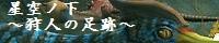 星空ノ下 〜狩人の足跡〜