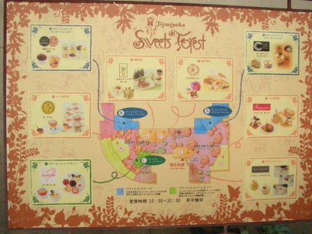 :Sweets Forest 案内