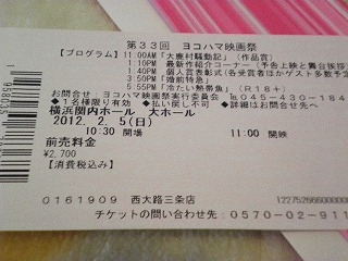 33th yokohama ticket