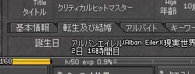 レベル50達成♪