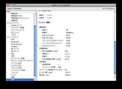 MacBookBattery4.png