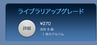 iTunesplus0.png