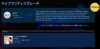 iTunesplus1.png