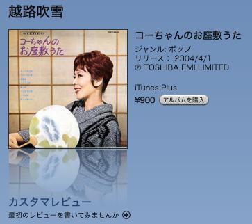 iTunesplus2.png