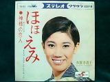 kamisama 2