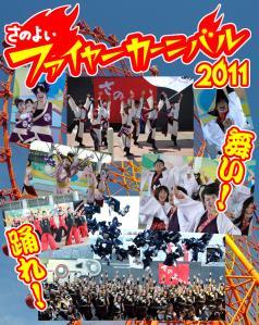 sanoyoi0712.jpg