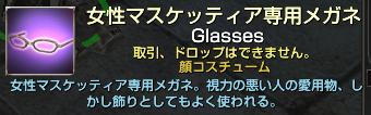 ますこちゃんのメガネ
