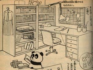 _050-1すてきなお部屋机