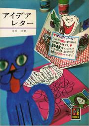 _049-2010春中崎町2匹のゾウレター