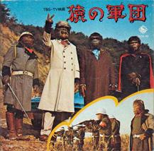 _047-2010昭和コネタ猿の軍団